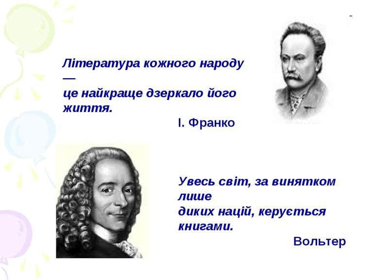 Література кожного народу — це найкраще дзеркало його життя. І. Франко Увесь ...