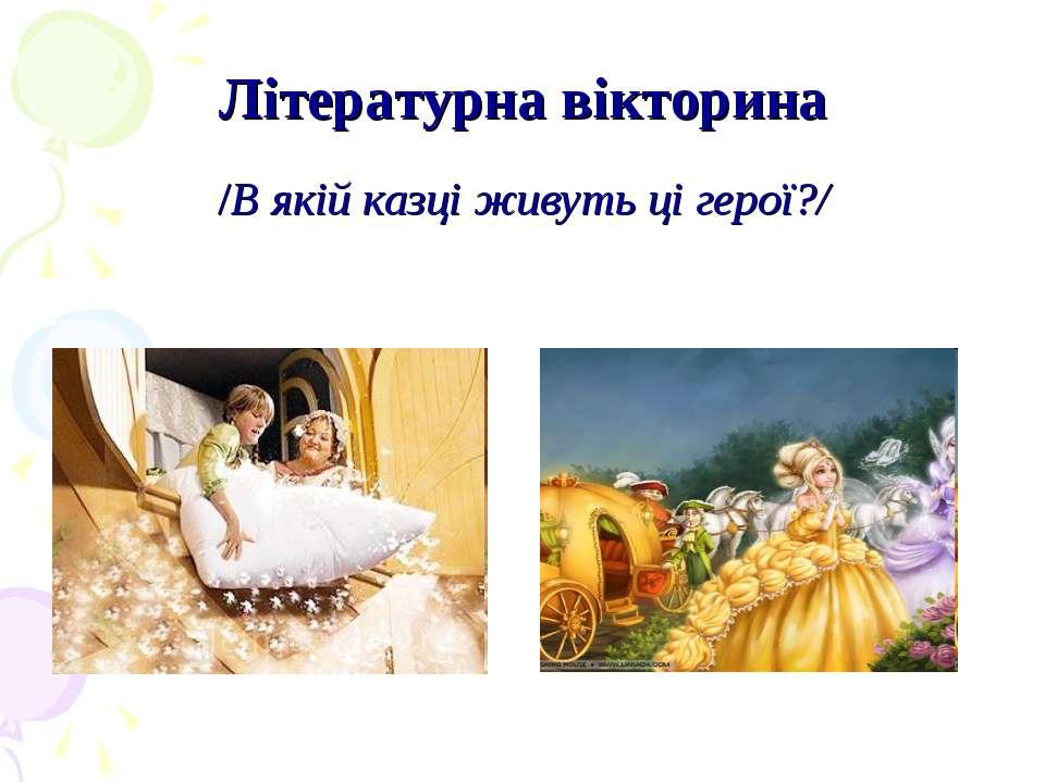 Літературна вікторина /В якій казці живуть ці герої?/