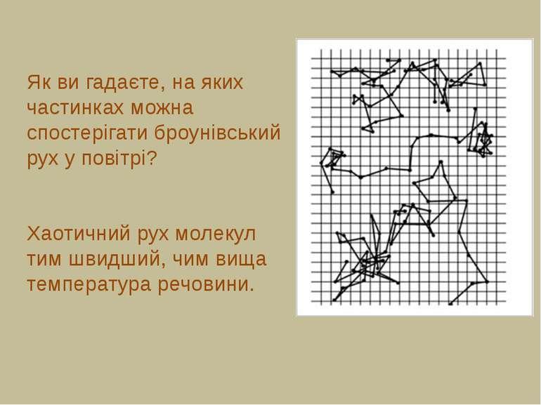 Як ви гадаєте, на яких частинках можна спостерігати броунівський рух у повітр...