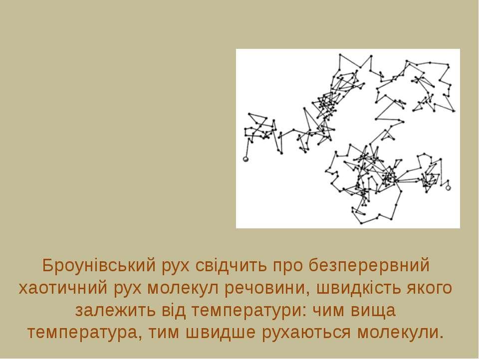 Броунівський рух свідчить про безперервний хаотичний рух молекул речовини, шв...