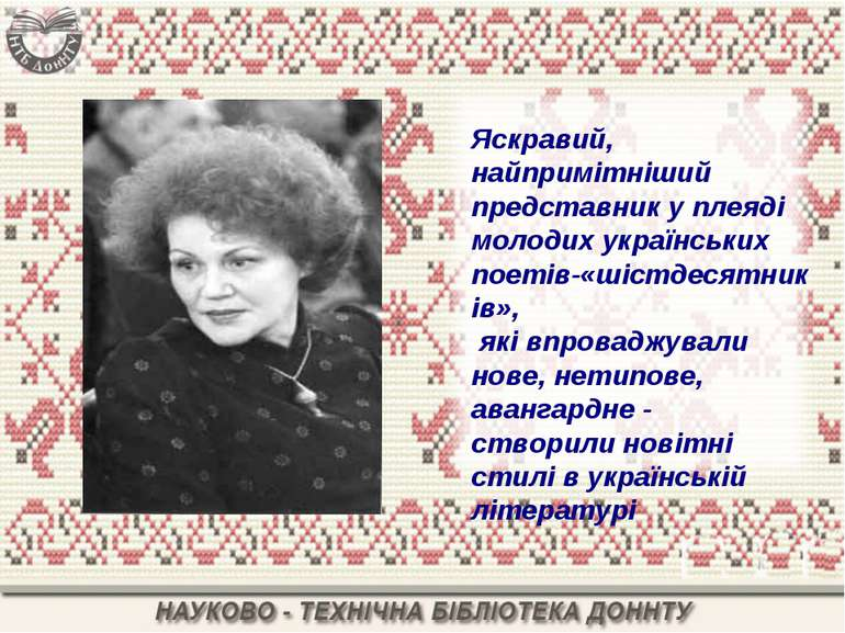 Яскравий, найпримітніший представник у плеяді молодих українських поетів-«шіс...