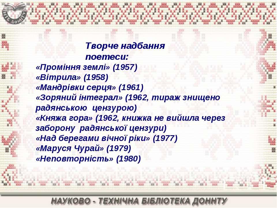 Творче надбання поетеси: «Проміння землі» (1957) «Вітрила» (1958) «Мандрівки ...
