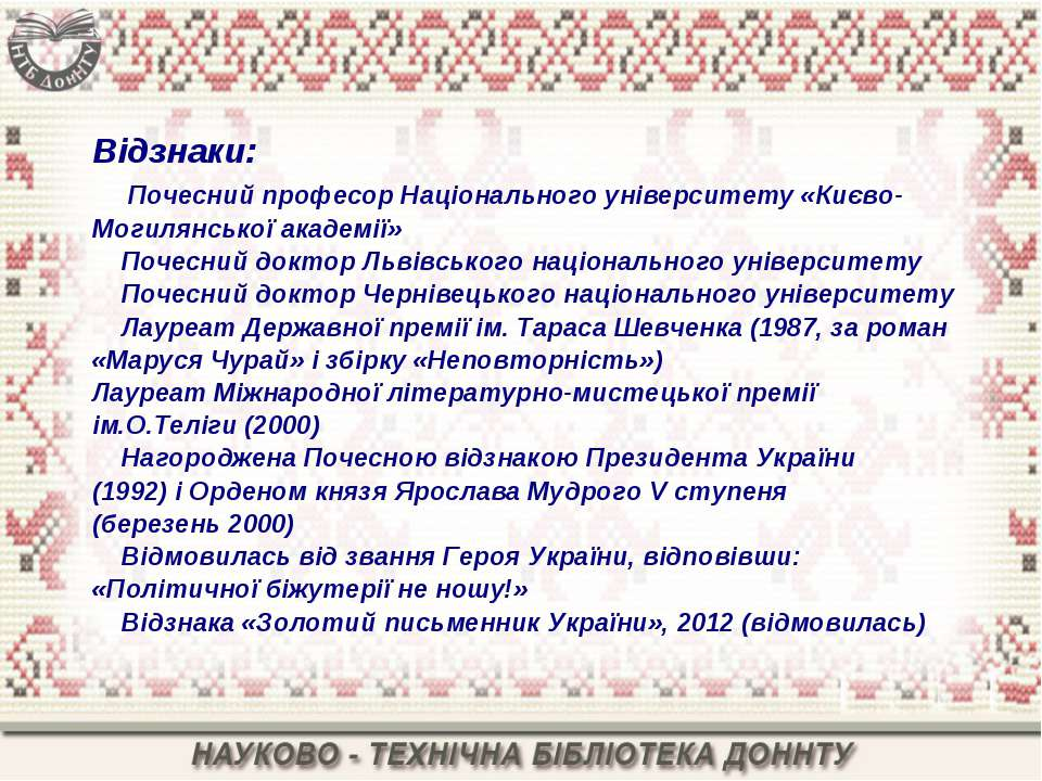 Відзнаки: Почесний професор Національного університету «Києво-Могилянської ак...