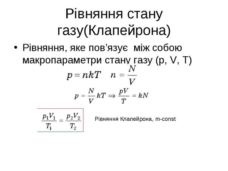 Рівняння стану газу(Клапейрона) Рівняння, яке пов'язує між собою макропарамет...