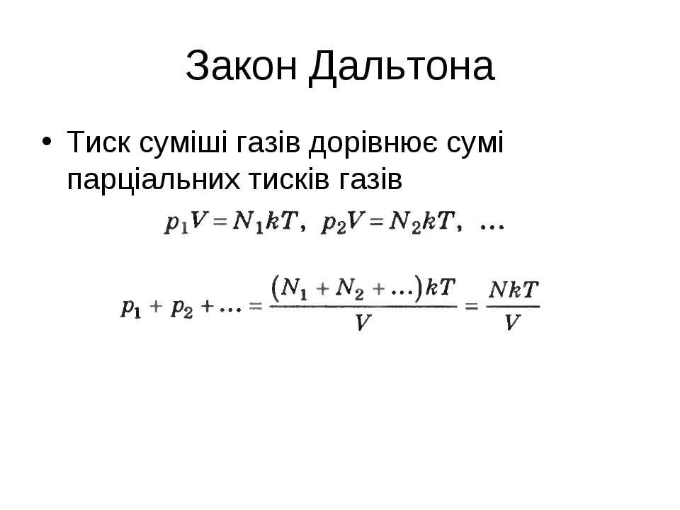 Закон Дальтона Тиск суміші газів дорівнює сумі парціальних тисків газів