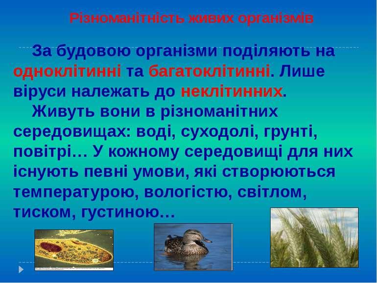 Різноманітність живих організмів За будовою організми поділяють на одноклітин...