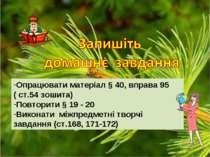 Опрацювати матеріал § 40, вправа 95 ( ст.54 зошита) Повторити § 19 - 20 Викон...
