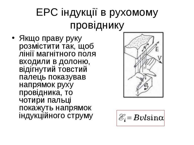 ЕРС індукції в рухомому провіднику Якщо праву руку розмістити так, щоб лінії ...