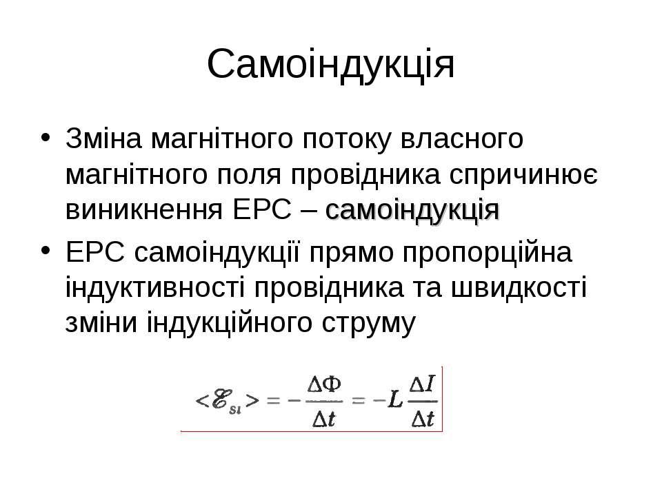 Самоіндукція Зміна магнітного потоку власного магнітного поля провідника спри...