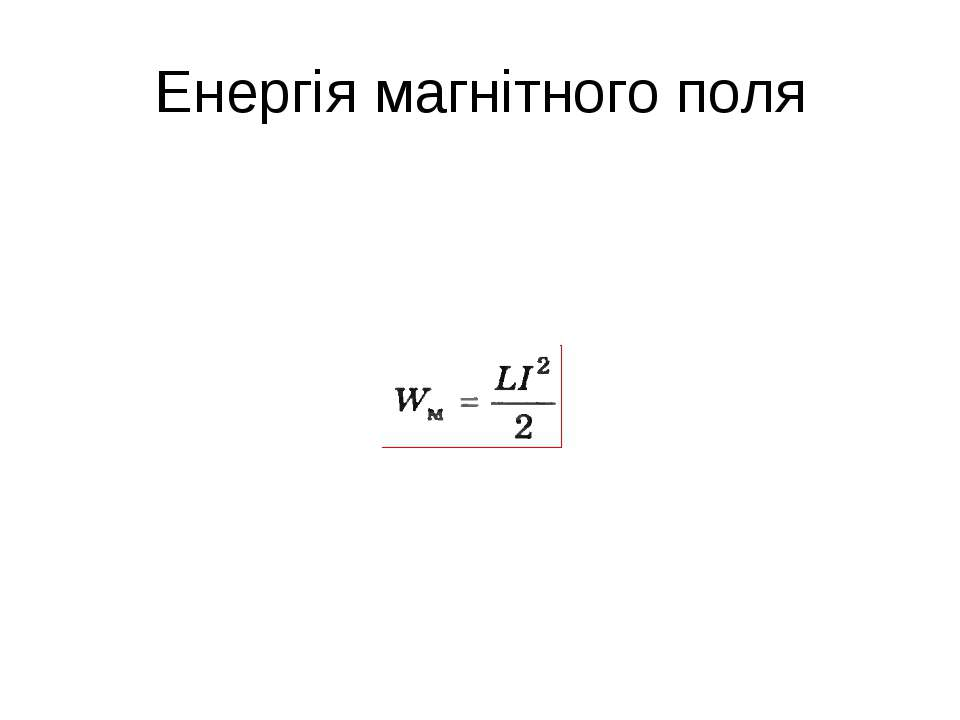 Енергія магнітного поля