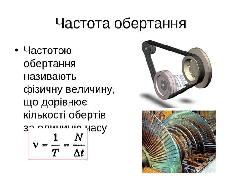 Частота обертання Частотою обертання називають фізичну величину, що дорівнює ...