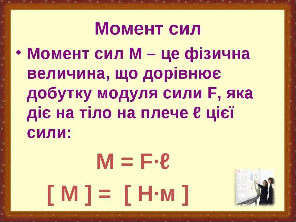 Момент сил Момент сил М – це фізична величина, що дорівнює добутку модуля сил...