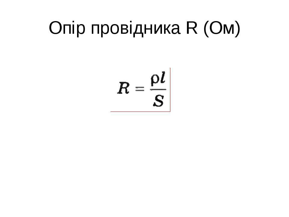 Опір провідника R (Ом)