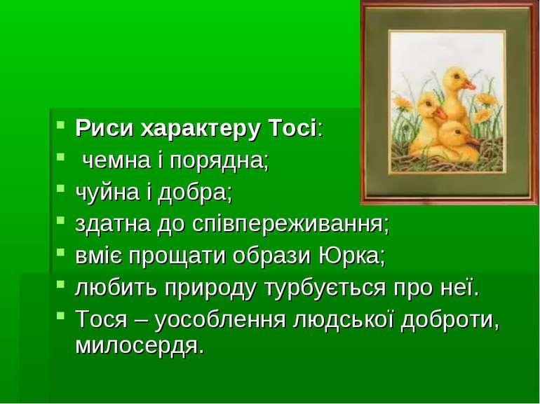 Риси характеру Тосі: чемна і порядна; чуйна і добра; здатна до співпереживанн...