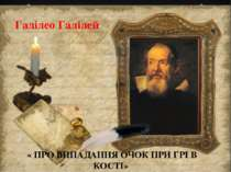 « ПРО ВИПАДАННЯ ОЧОК ПРИ ГРІ В КОСТІ» Галілео Галілей