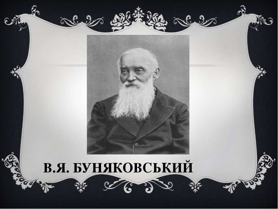 В.Я. БУНЯКОВСЬКИЙ