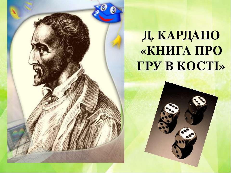 Д. КАРДАНО «КНИГА ПРО ГРУ В КОСТІ»