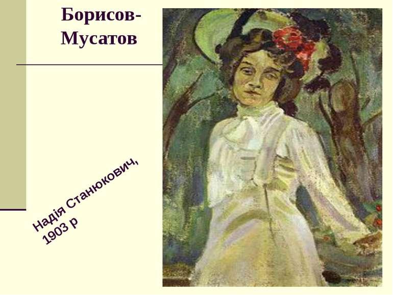 Борисов-Мусатов Надія Станюкович, 1903 р