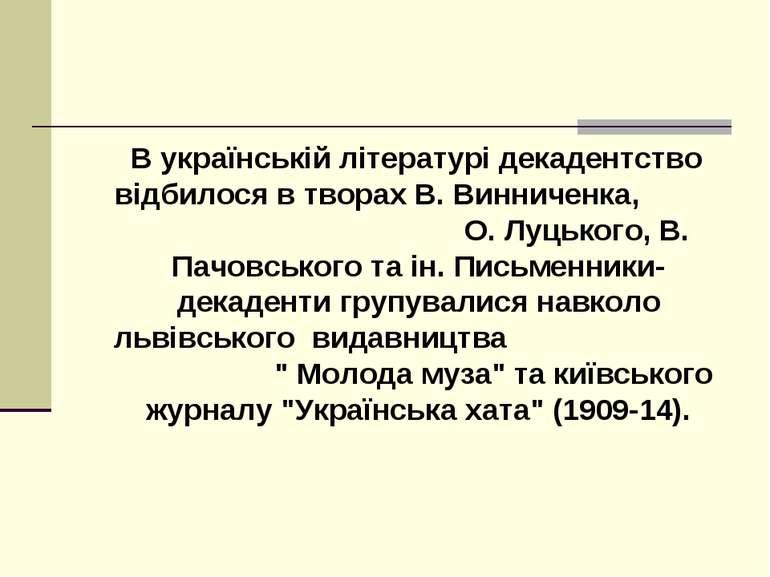 В українській літературі декадентство відбилося в творах В. Винниченка, О. Лу...
