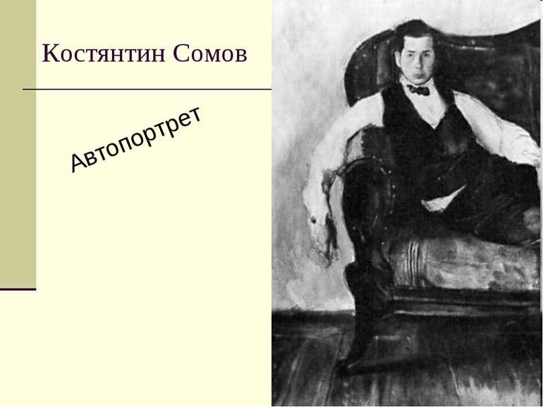 Костянтин Сомов Автопортрет