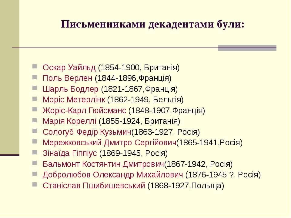 Письменниками декадентами були: Оскар Уайльд (1854-1900, Британія) Поль Верле...
