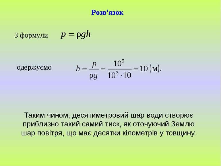 Таким чином, десятиметровий шар води створює приблизно такий самий тиск, як о...