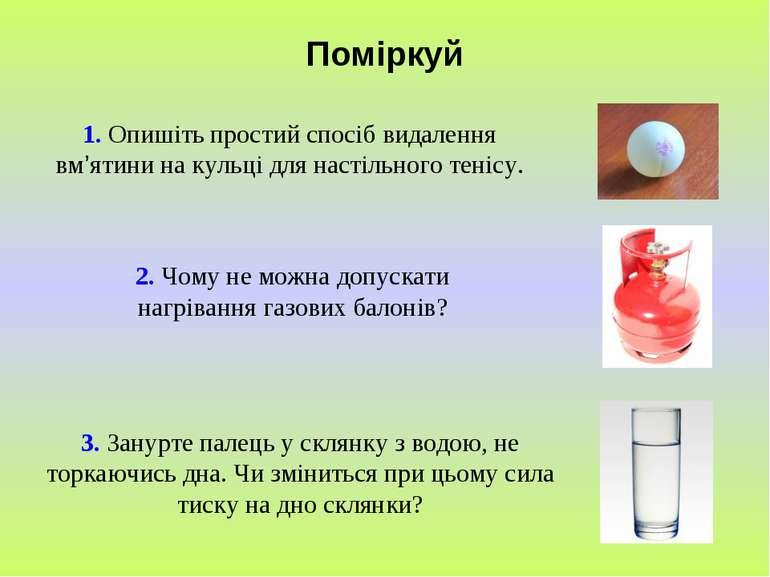 Поміркуй 1. Опишіть простий спосіб видалення вм'ятини на кульці для настільно...