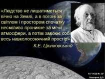 «Людство не лишатиметься вічно на Землі, а в погоні за світлом і простором сп...
