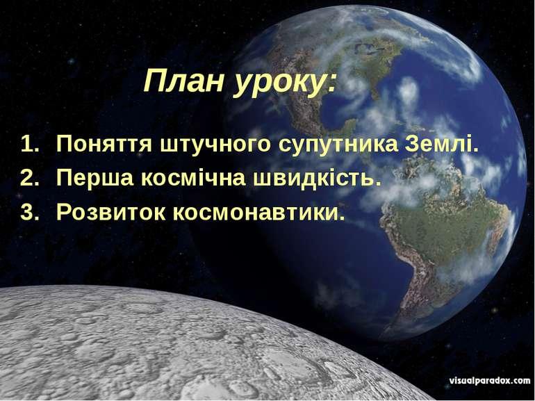 План уроку: Поняття штучного супутника Землі. Перша космічна швидкість. Розви...