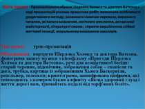Тип уроку: урок-презентація Обладнання: портрети Шерлока Холмса та доктора Ва...