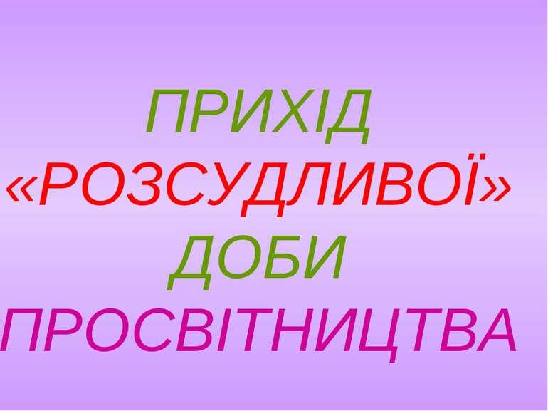 ПРИХІД «РОЗСУДЛИВОЇ» ДОБИ ПРОСВІТНИЦТВА