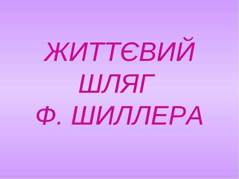 ЖИТТЄВИЙ ШЛЯГ Ф. ШИЛЛЕРА