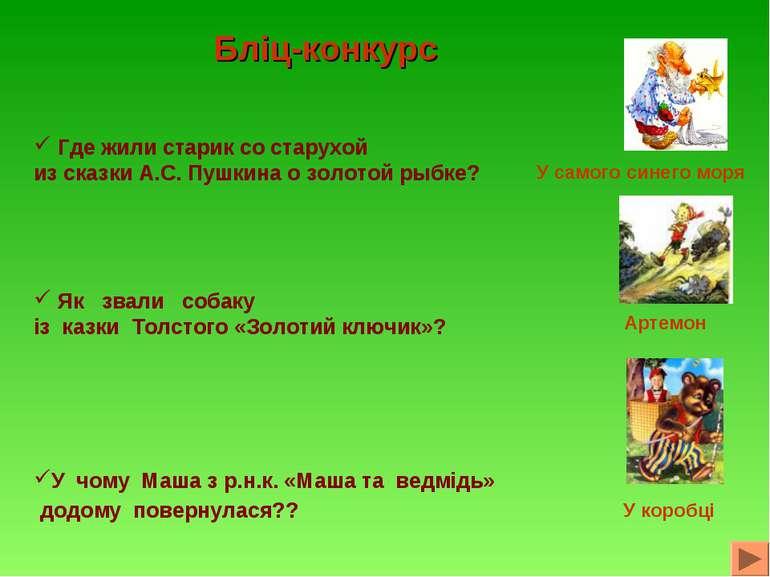 Бліц-конкурс Где жили старик со старухой из сказки А.С. Пушкина о золотой рыб...