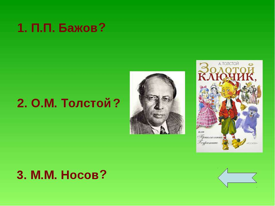 1. П.П. Бажов 2. О.М. Толстой 3. М.М. Носов ? ? ?