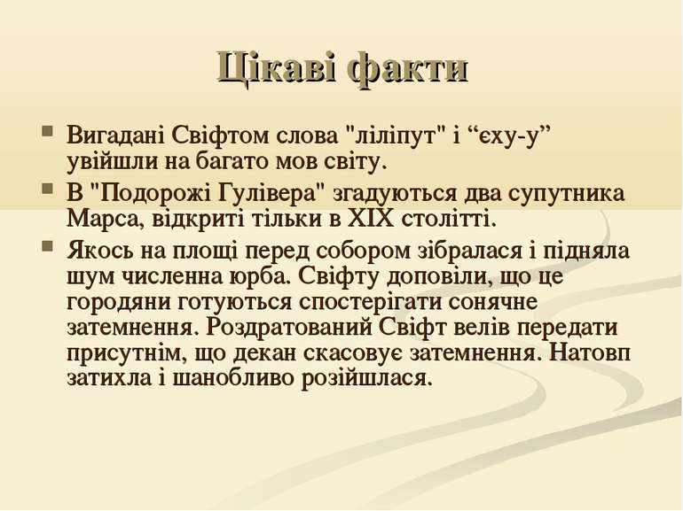 """Цікаві факти Вигадані Свіфтом слова """"ліліпут"""" і """"єху-у"""" увійшли на багато мов..."""