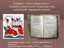 """""""ЕНЕЇДА"""" І.П.Котляревського – перший в українській літературі твір, написаний..."""