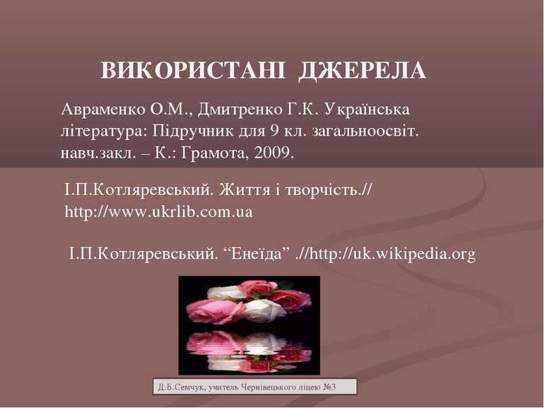 """ВИКОРИСТАНІ ДЖЕРЕЛА І.П.Котляревський. """"Енеїда"""" .//http://uk.wikipedia.org І...."""