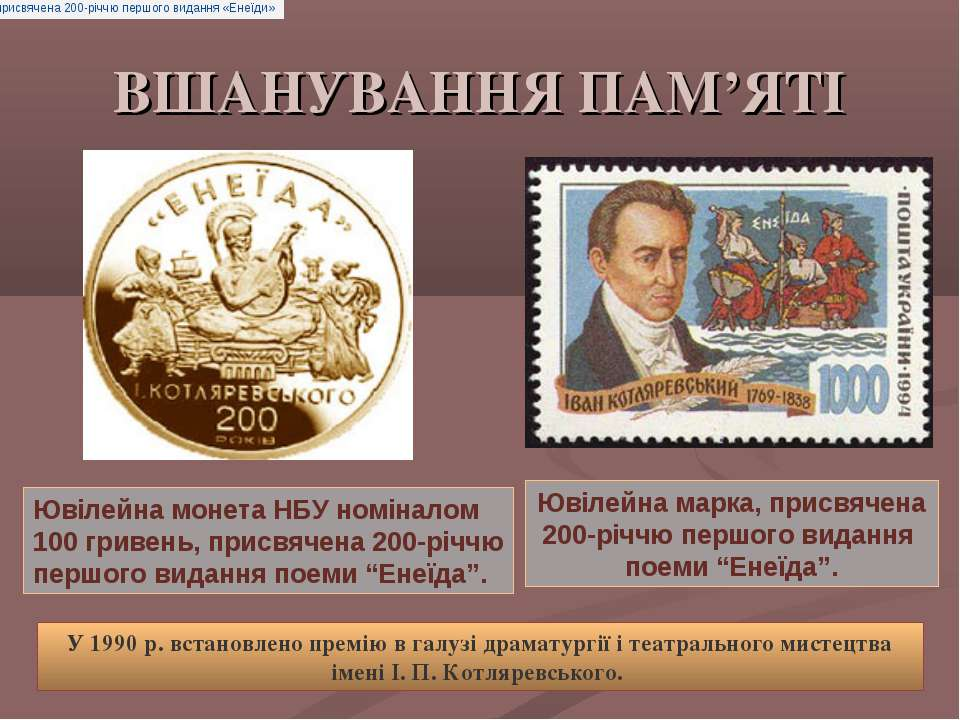 ВШАНУВАННЯ ПАМ'ЯТІ Ювілейна монета НБУ номіналом 100 гривень присвячена 200-р...