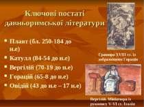Ключові постаті давньоримської літератури Плавт (бл. 250-184 до н.е) Катулл (...