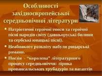 Особливості західноєвропейської середньовічної літератури Патріотичні героїчн...