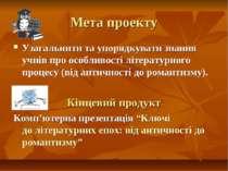 Мета проекту Узагальнити та упорядкувати знання учнів про особливості літерат...