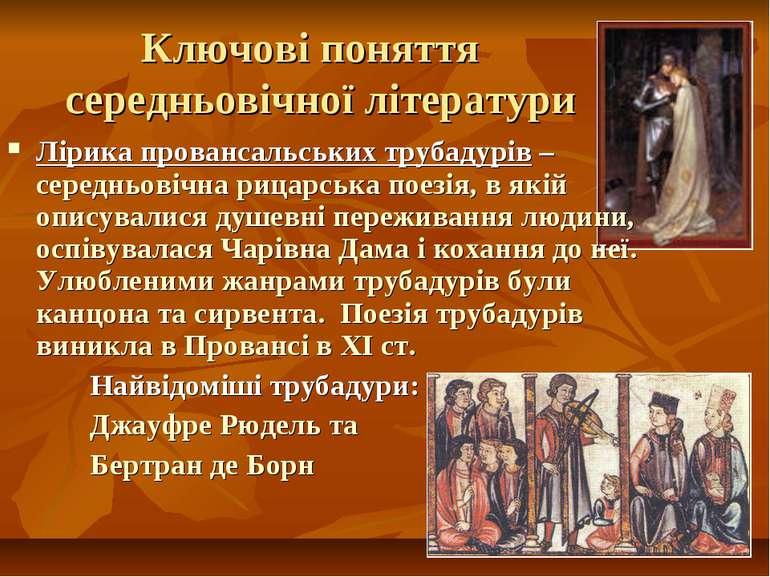 Ключові поняття середньовічної літератури Лірика провансальських трубадурів –...