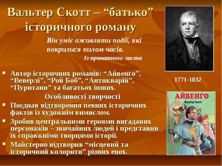 """Вальтер Скотт – """"батько"""" історичного роману Автор історичних романів: """"Айвенг..."""