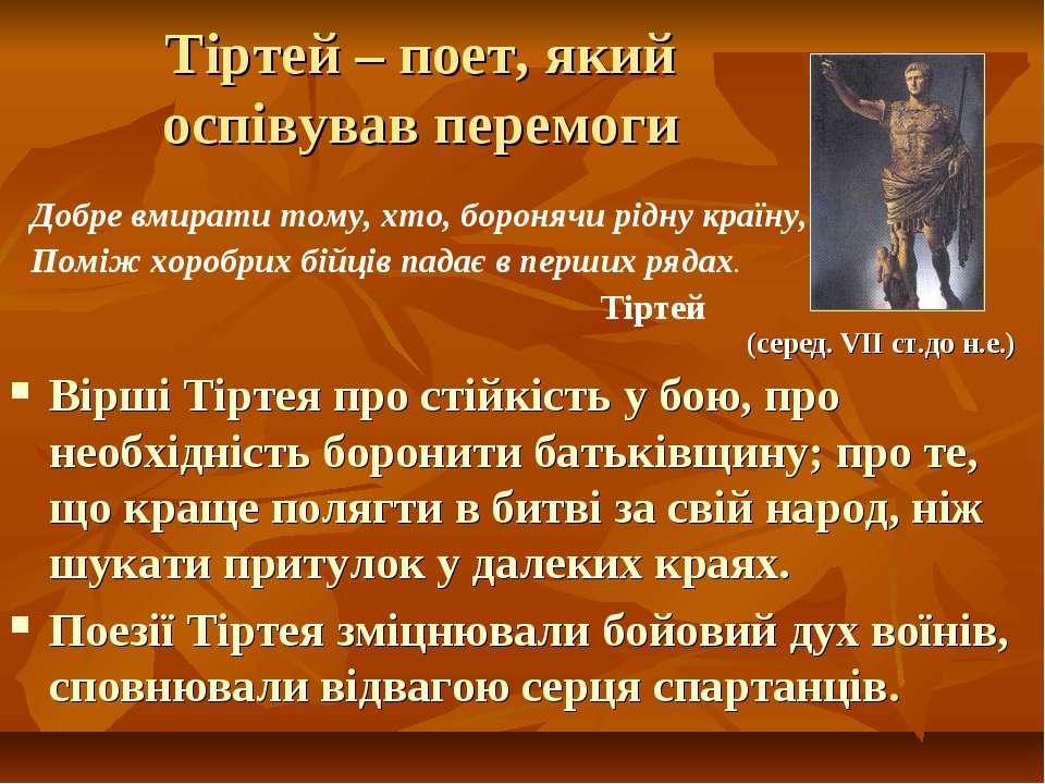 Тіртей – поет, який оспівував перемоги Вірші Тіртея про стійкість у бою, про ...