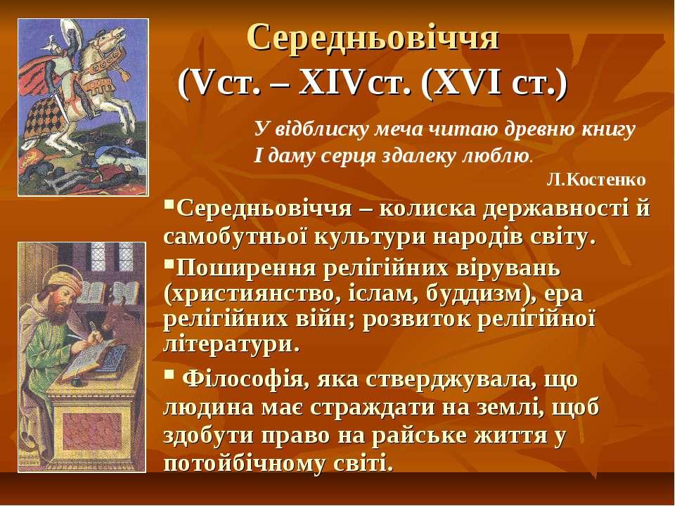 Середньовіччя (Vст. – ХІVст. (ХVІ ст.) У відблиску меча читаю древню книгу І ...