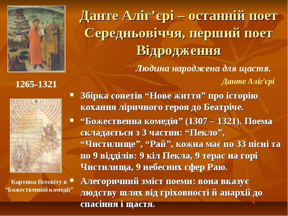 Данте Аліг'єрі – останній поет Середньовіччя, перший поет Відродження Збірка ...