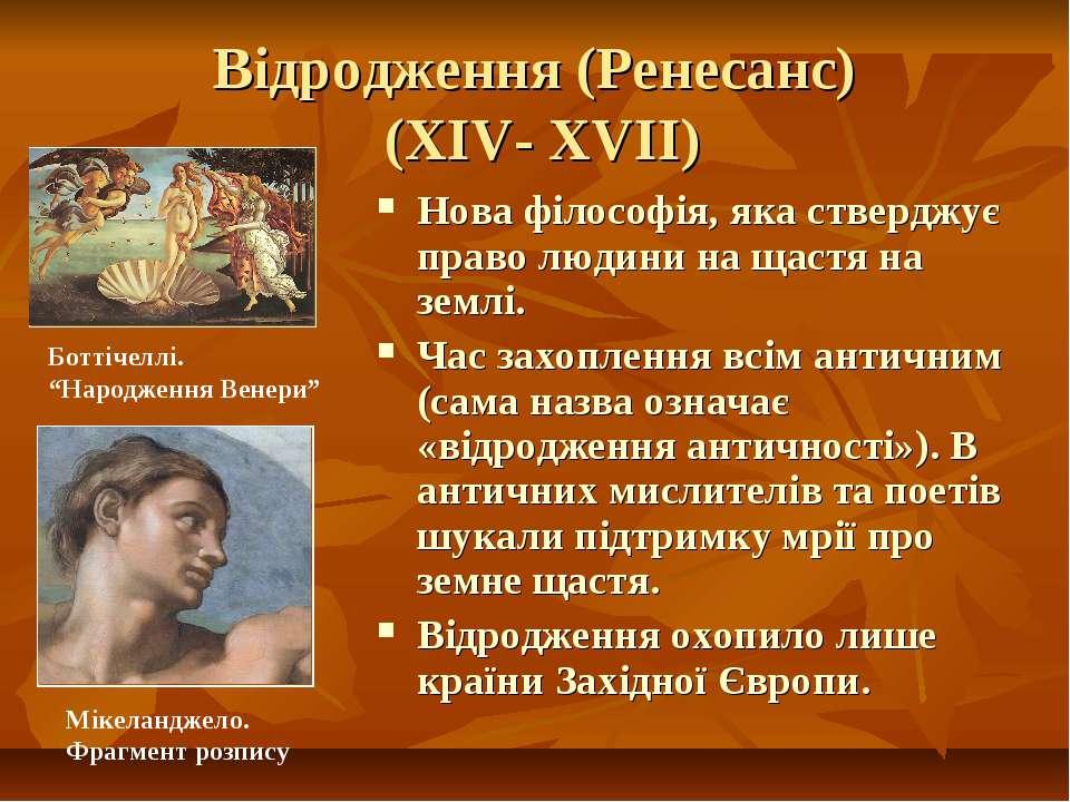 Відродження (Ренесанс) (ХІV- ХVІІ) Нова філософія, яка стверджує право людини...