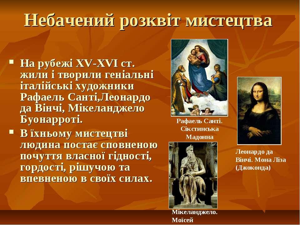 Небачений розквіт мистецтва На рубежі ХV-ХVІ ст. жили і творили геніальні іта...