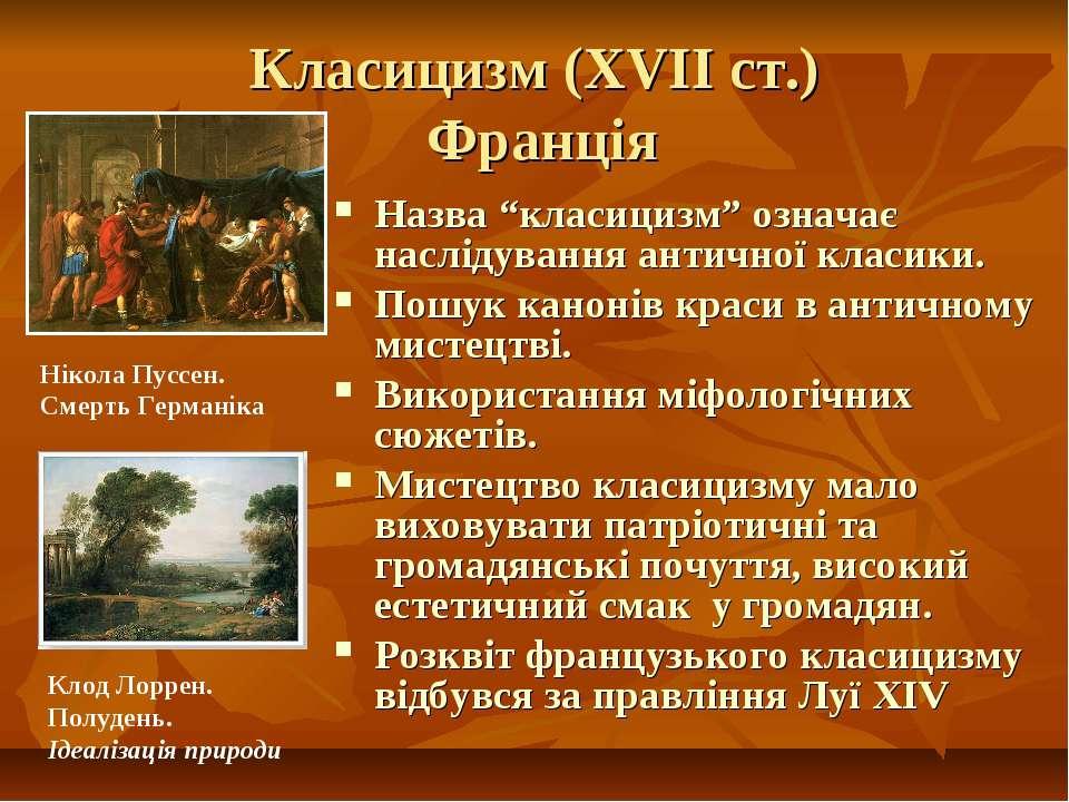 """Класицизм (ХVІІ ст.) Франція Назва """"класицизм"""" означає наслідування античної ..."""