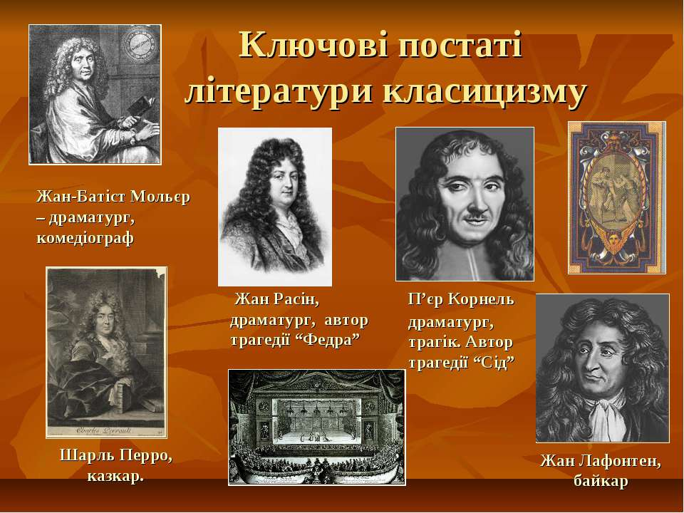 Ключові постаті літератури класицизму П'єр Корнель драматург, трагік. Автор т...